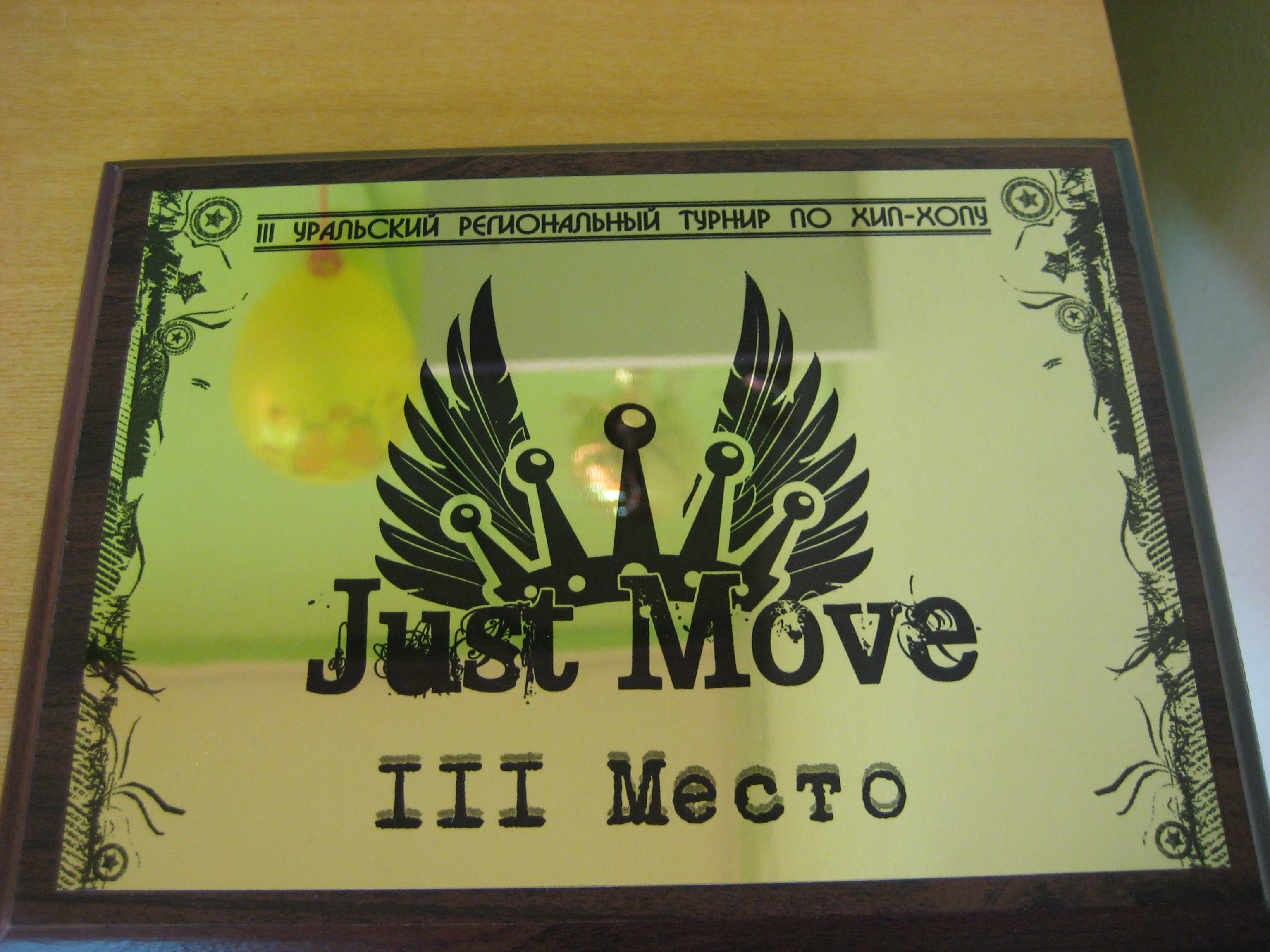 Study-On: Just Move 2011