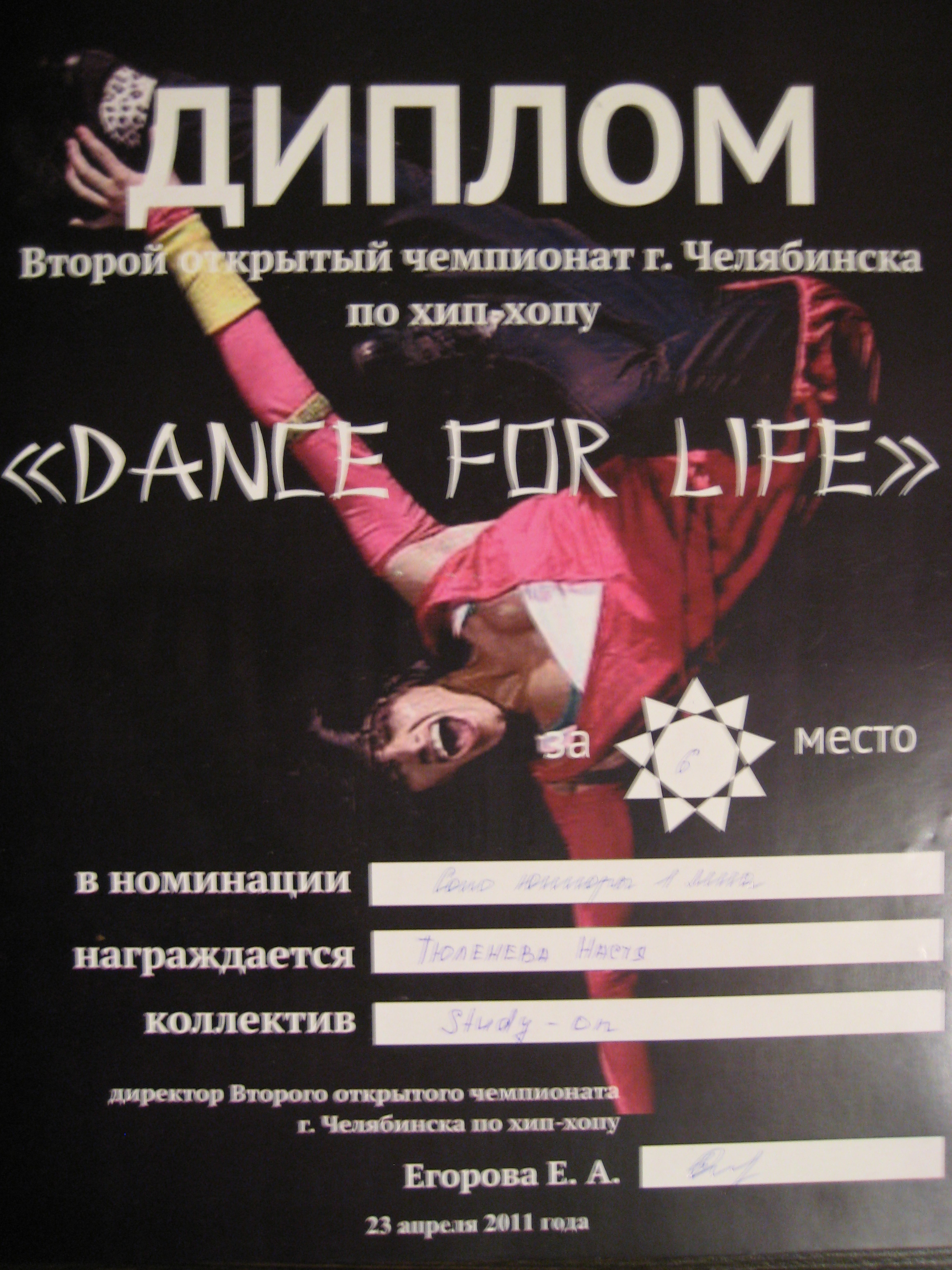 Study-On: Dance for life, юниоры - соло