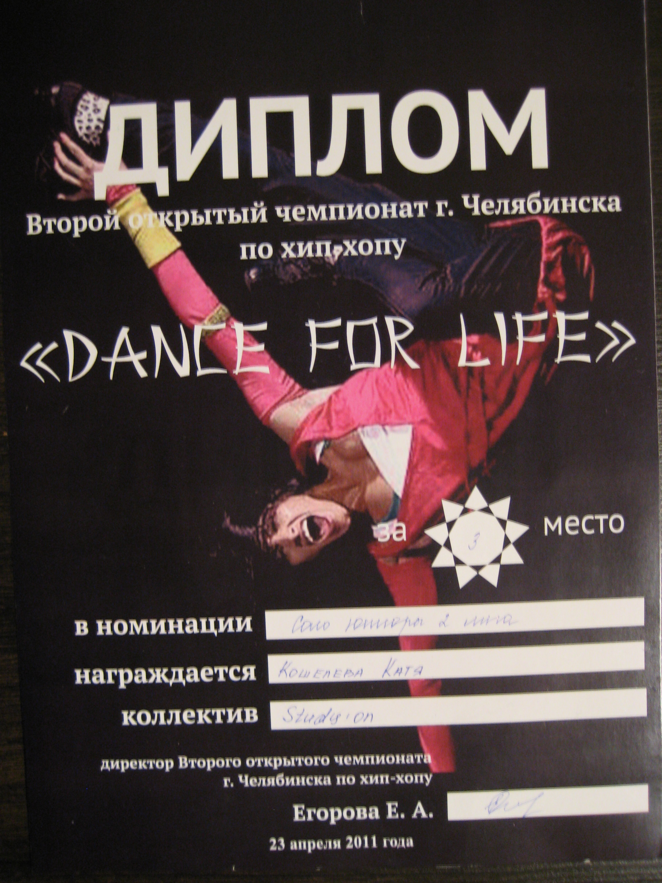 Study-On: Dance for life 2011, юниоры - соло 2 лига
