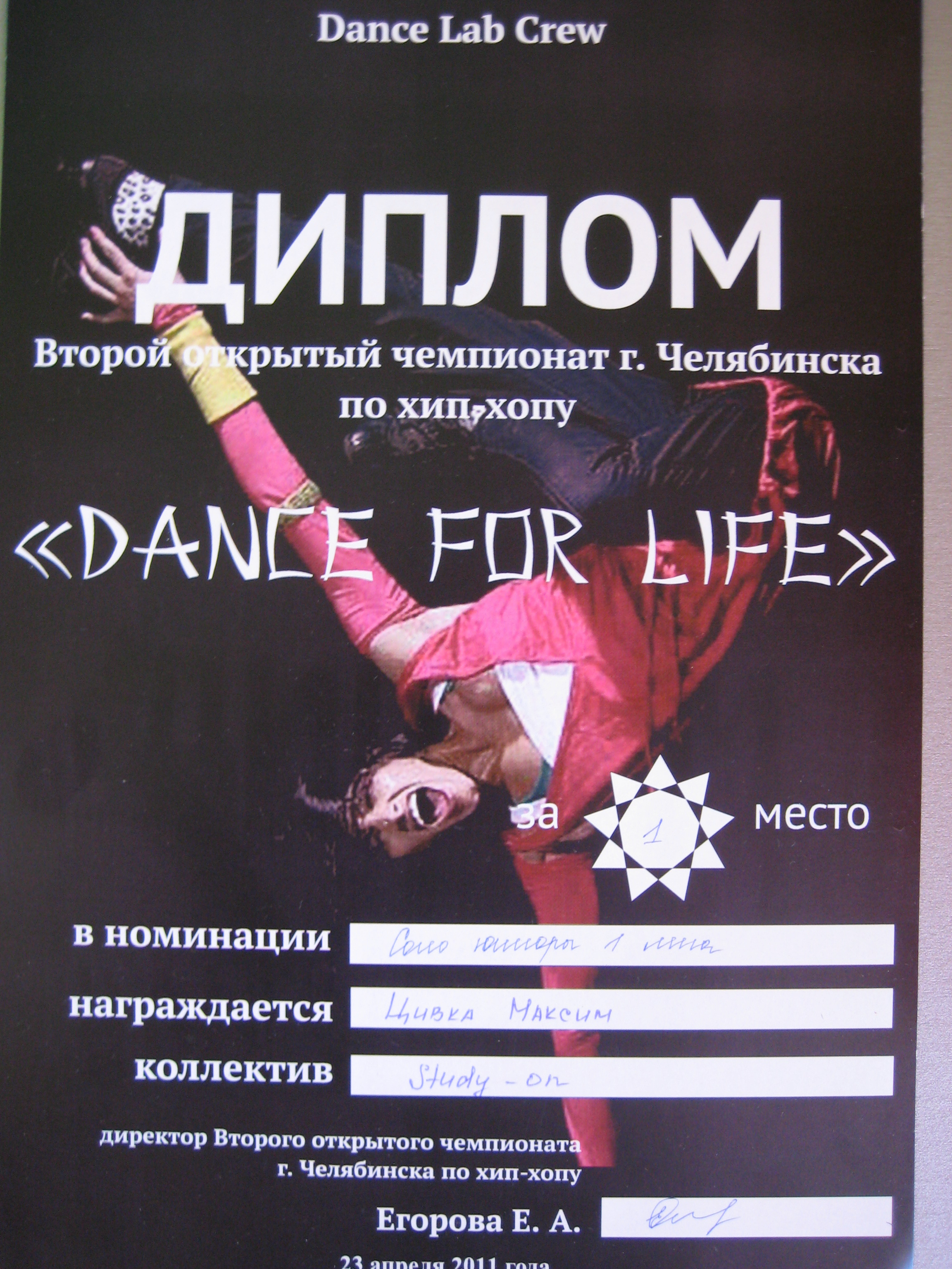 Study-On: Dance for life, юниоры-соло, 1 место